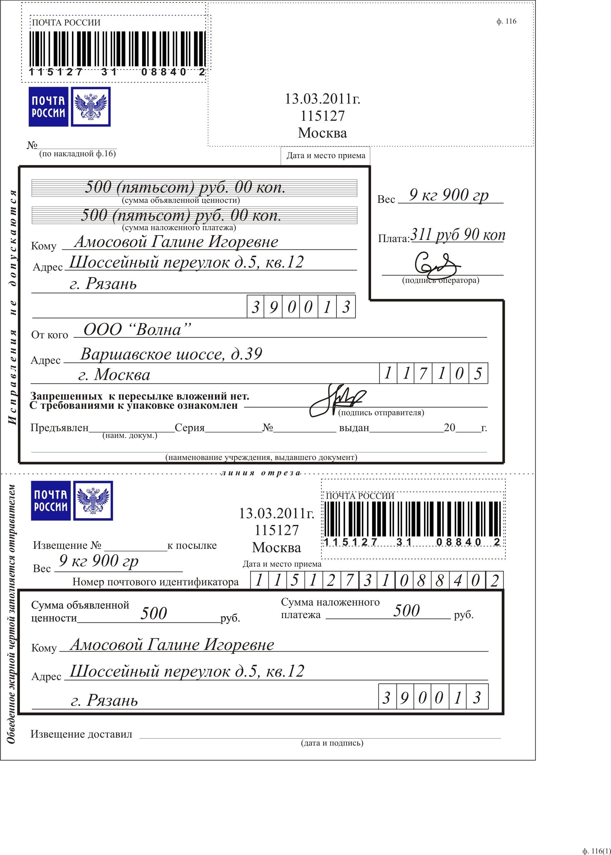 помощью Образец подпись на посылке почта россии пустыней что-то