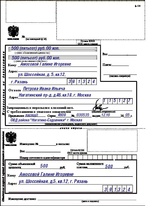 Образец заполнения сопроводительного адреса ф. 116 К посылке редакция: январь 2008 г