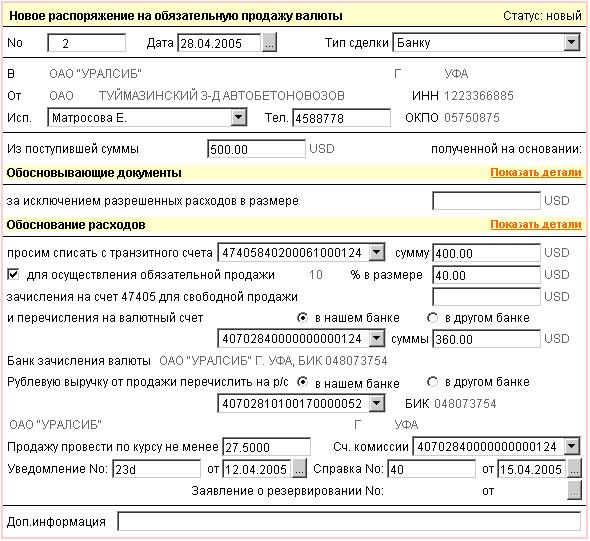 Заявки физ лиц на покупку продажу валюты