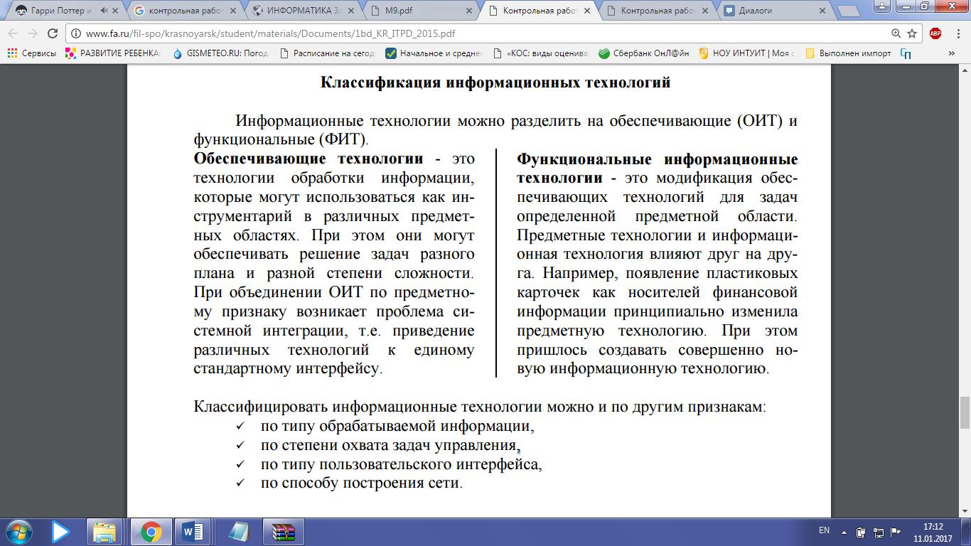 специалисты помогут обработка информации по степени охвата задач управления Кирове