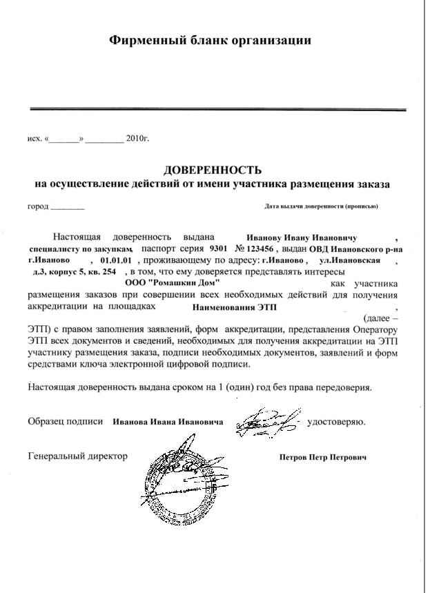Приказ Министра обороны РФ от N 2700