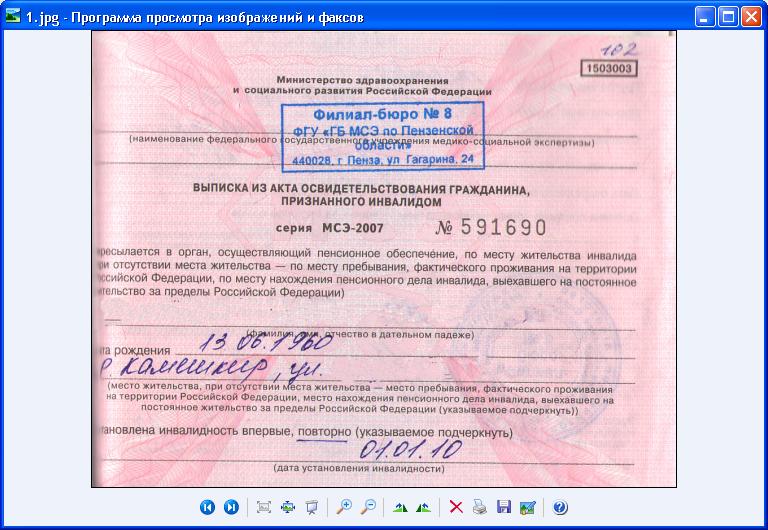 Выписка из акта освидетельствования гражданина признанного инвалидом Какая