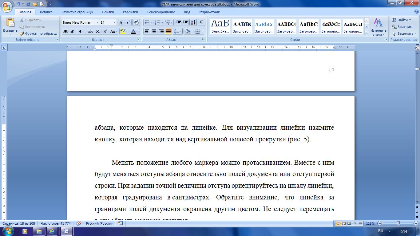 Как сделать абзац (красную строку) в Word 2013 - fo 16