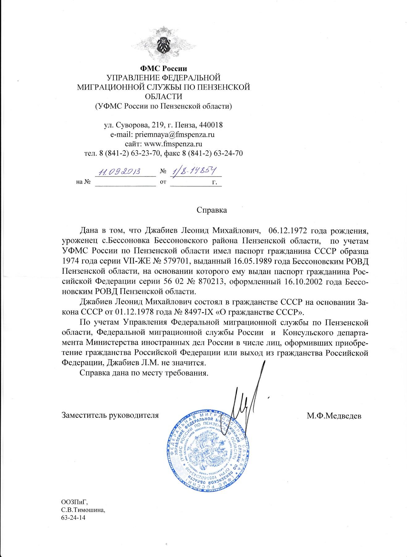 Бланк заявления на подачу на гражданство рф - udachnivibor.ru