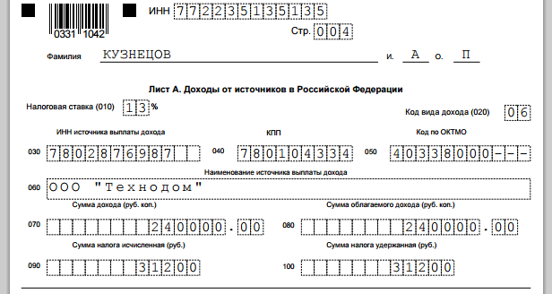 Сведения о доходах в прокуратуре красноярского края