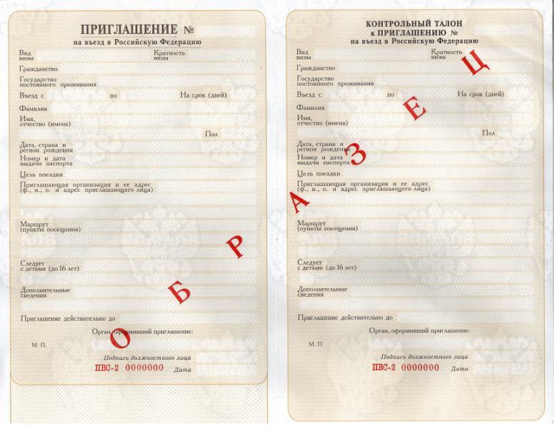 Как сделать приглашение в украину гражданину россии - Astro-athena.Ru