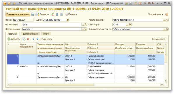 бланк учетный лист тракториста-машиниста ф 411-апк - webfloor.ru