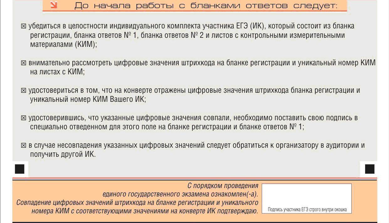 Пошаговая инструкция для организаторов егэ