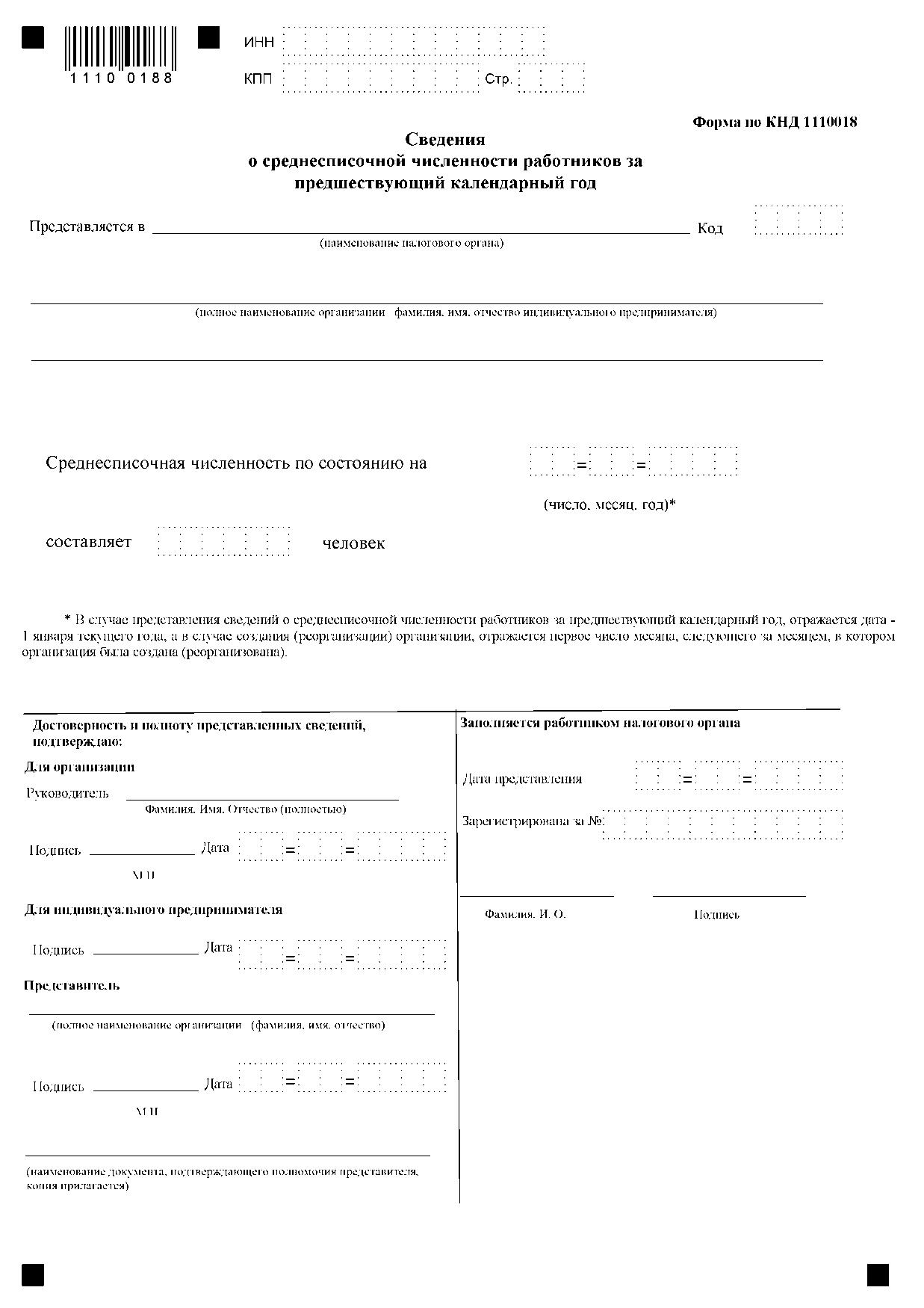 3 днфл продажи имущества до 250 тыс р бланк