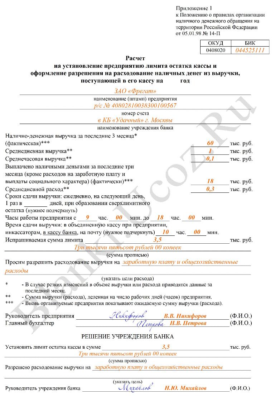 О правилах организации наличного денежного обращения на территории российской / Бесплатный каталог цифровых иллюстраций