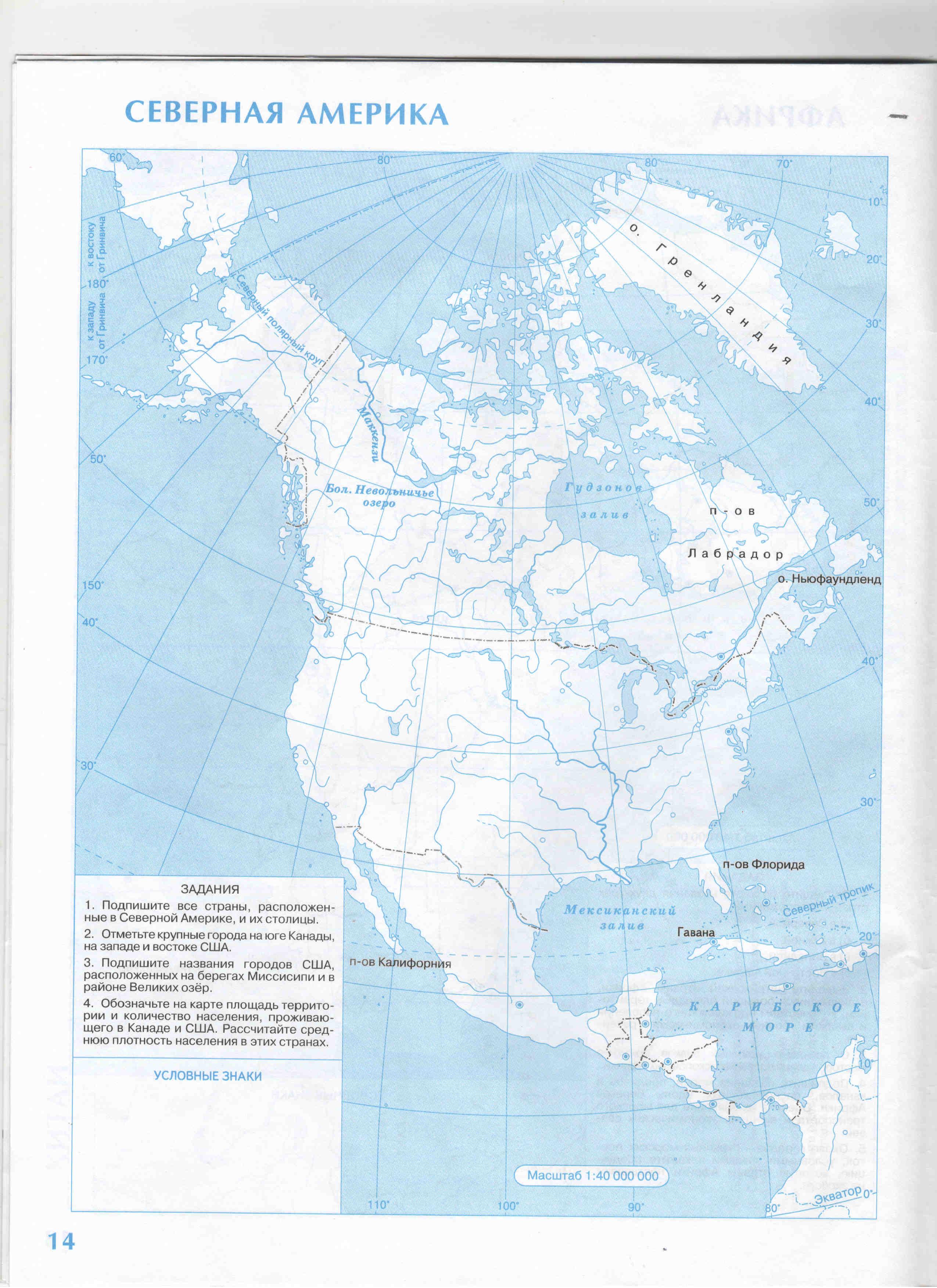 Гдз Контурная Карта Северной Америки 10 Класс