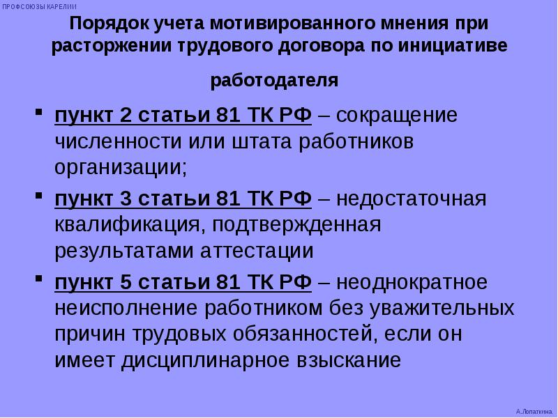 пункт 3 статьи 81 тк рф районе деревни