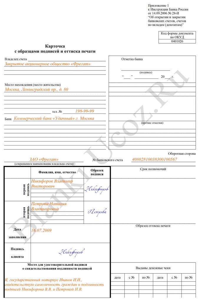 Заявление о государственной регистрации изменений, вносимых