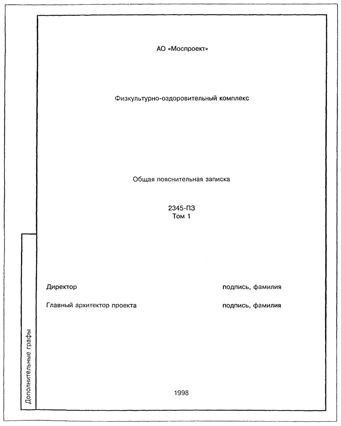 Проект кровли - образец, пример проекта реконструкции кровли