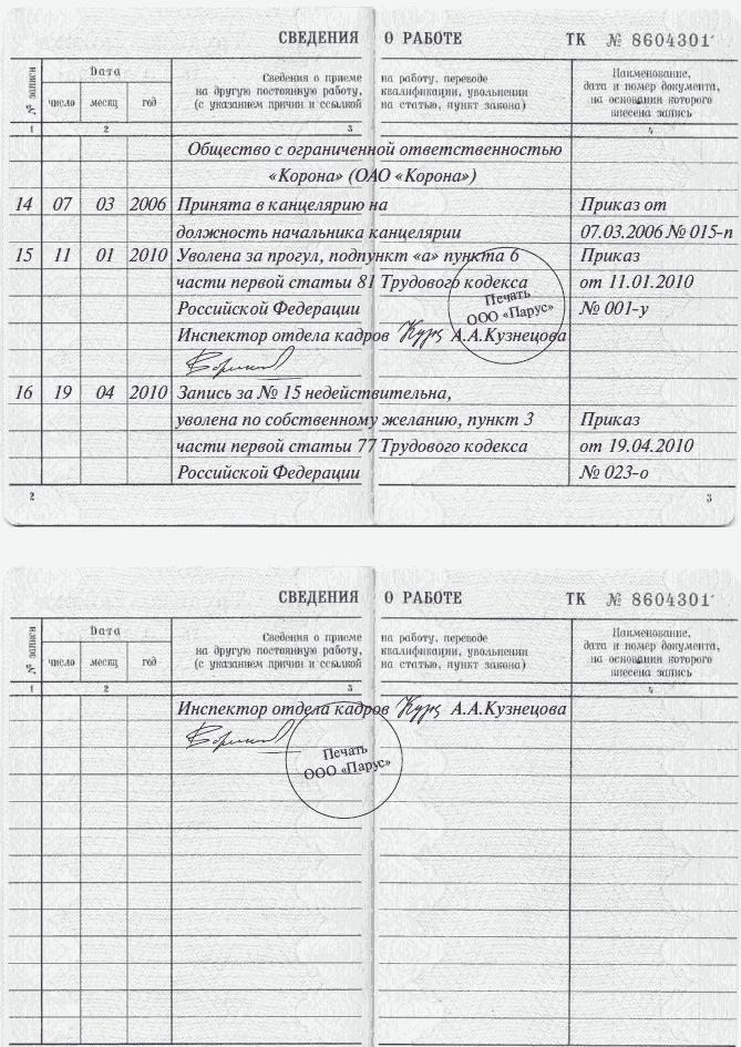 Как сделать запись в трудовой книжке если договор