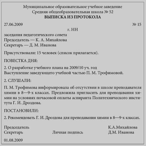 Оформление выписки из протокола собрания