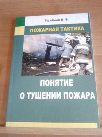 ПОЖАРНАЯ ТАКТИКА ТЕРЕБНЕВ 2012 СКАЧАТЬ БЕСПЛАТНО