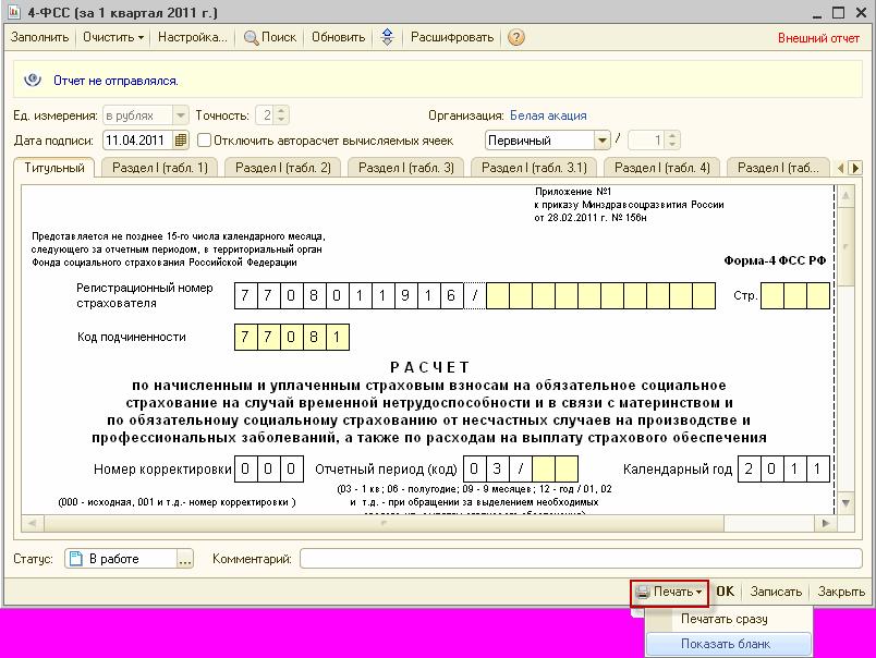 форма 4 фсс в ред приказа фонда от 04 07.2016