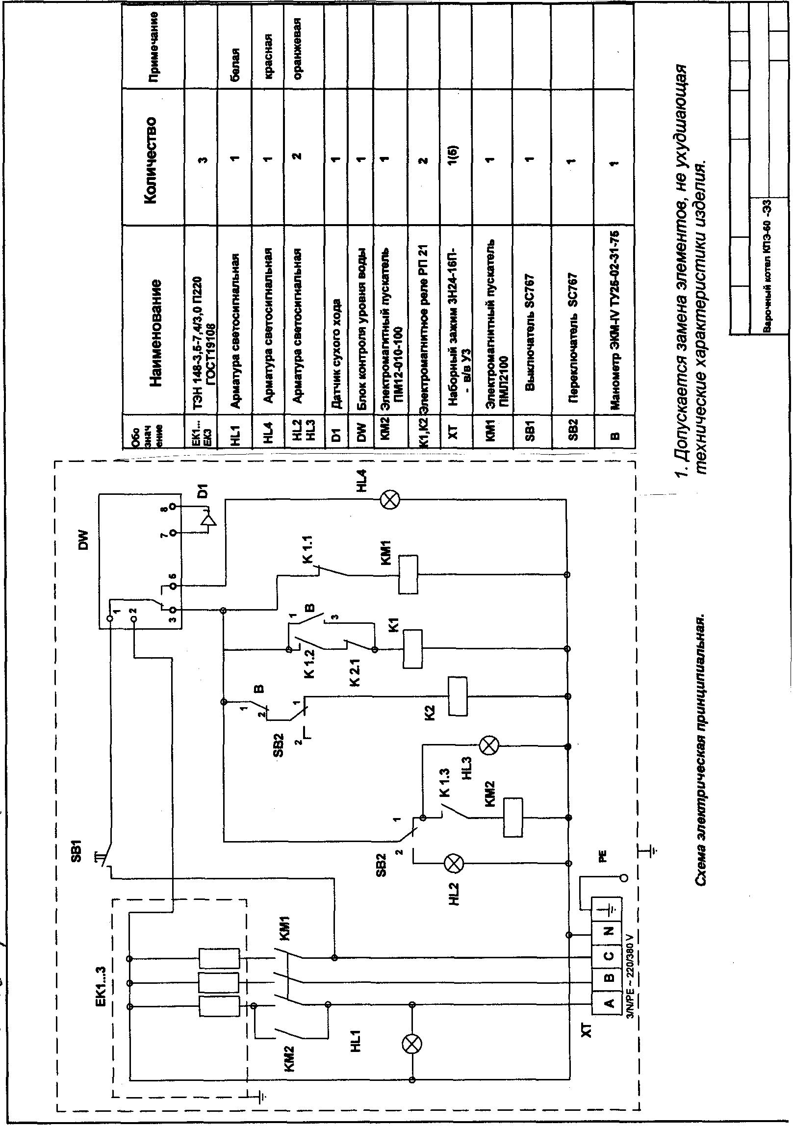 Электрическая схема на кпэм 250