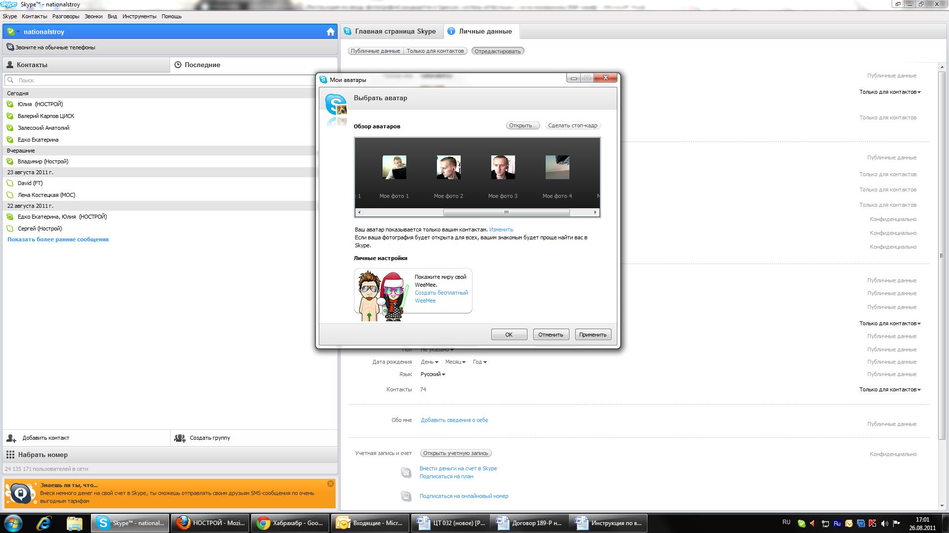 Как записать разговор в Skype 82