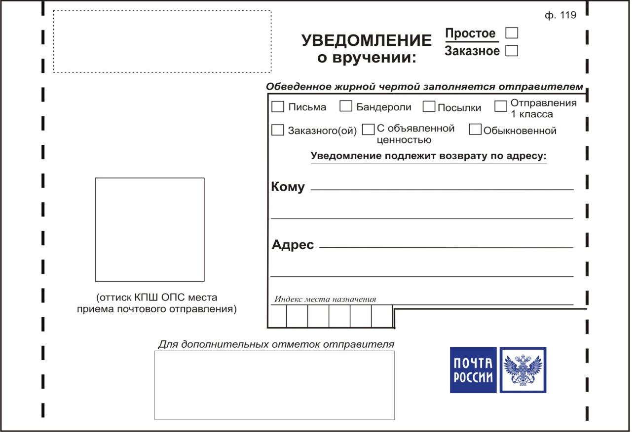 поэтому уведомление о вручении почтового отправления размер термобелья, нужно